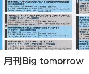 Big tomorrow