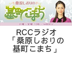 RCCラジオ